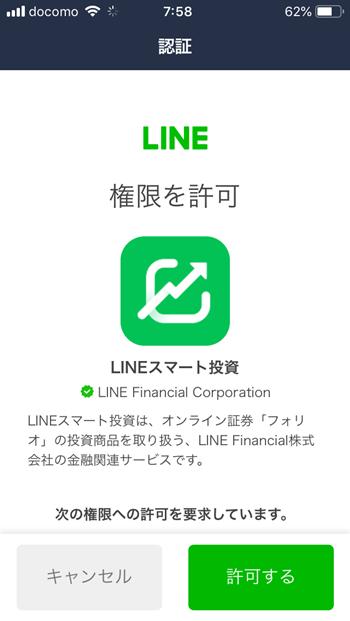 LINEワンコイン投資_フォリオ口座開設方法_スマート投資の権限を許可