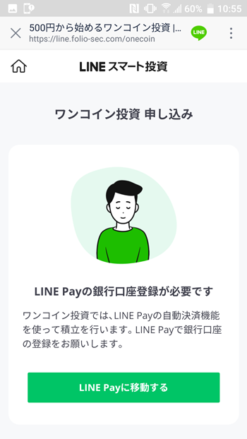 LINEワンコイン投資_「LINE Pay」銀行口座登録の方法_TOP