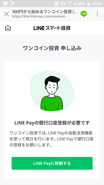 LINEワンコイン投資_「LINE Pay」銀行口座登録の方法_TOP