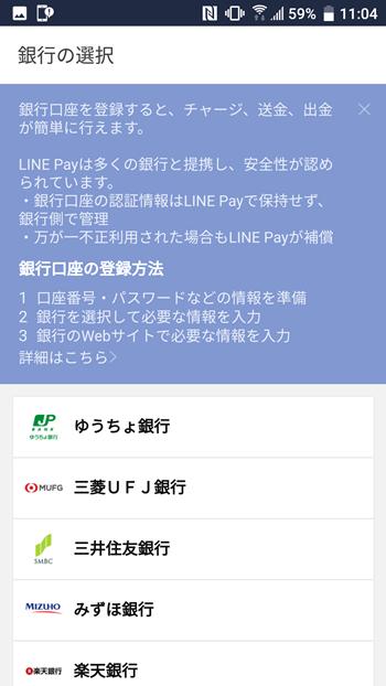 LINEワンコイン投資_「LINE Pay」銀行口座登録の方法_銀行の設定