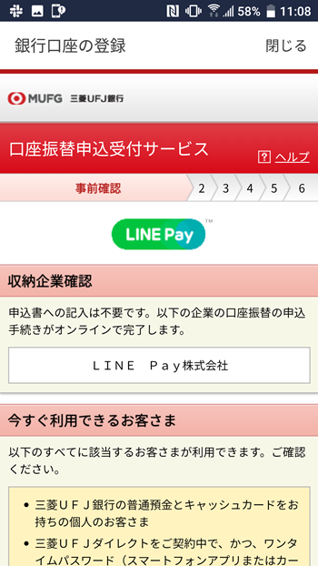 LINEワンコイン投資_「LINE Pay」銀行口座登録の方法_銀行側でも設定を進める