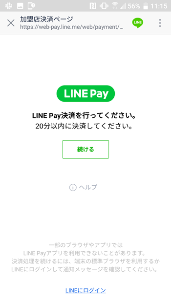 LINEワンコイン投資_ワンコイン投資の積立設定の方法_LINEPayにチャージ