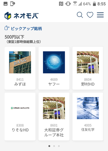 SBIネオモバイル証券は500円以下でも株を購入できる