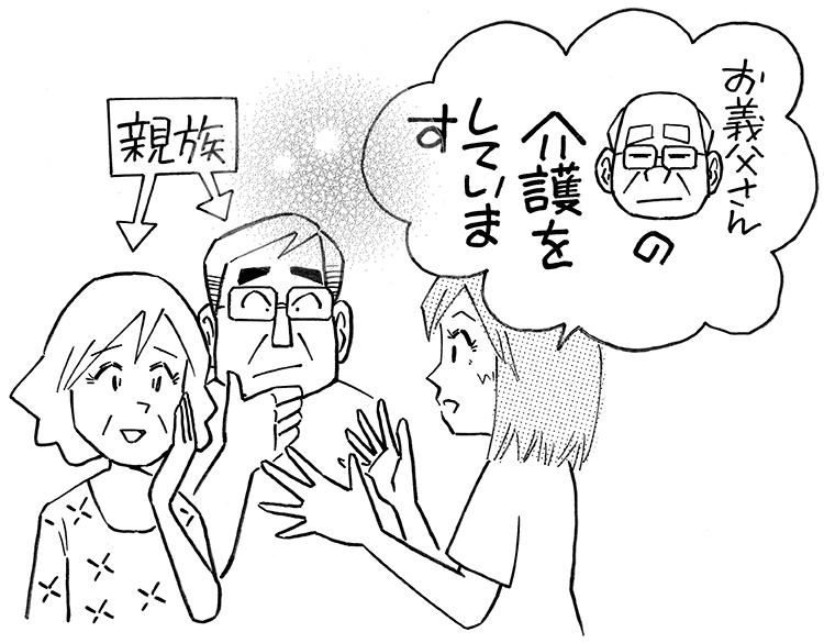 相続人に知らせずひっそり介護を続けるのはNG(イラスト/黒木督之)