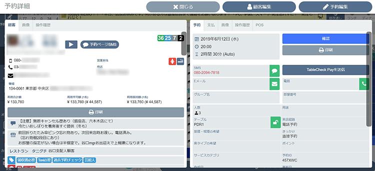 テーブルチェックの「台帳システム」画面