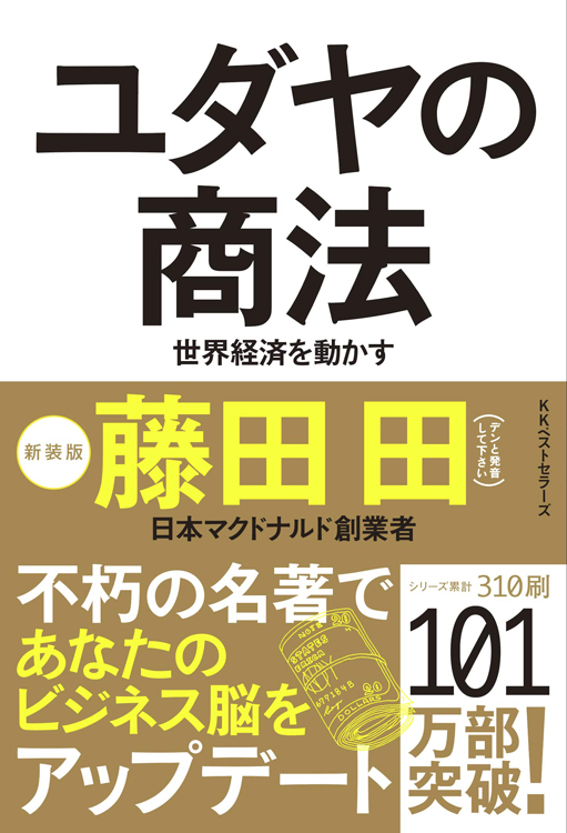 『ユダヤの商法』をあらためて読んだ森永卓郎氏が感じたことは何か