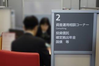 ゆうちょ銀行には投資信託などの相談を受け付ける窓口もある(写真:時事通信フォト)