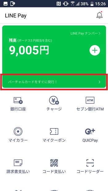 LINE Payカードの作り方_「カード発行」の部分をタップ