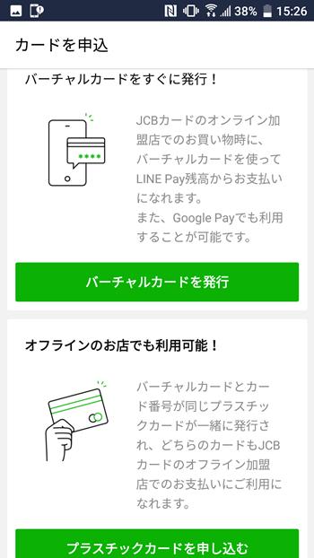 LINE Payカードの作り方_バーチャルorプラスチックのカードを選ぶ