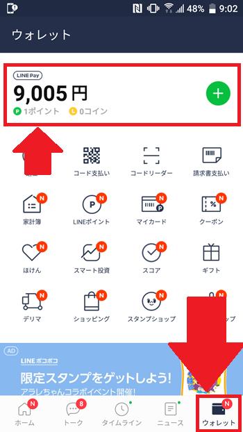 LINE Pay(ラインペイ)の使い方_top