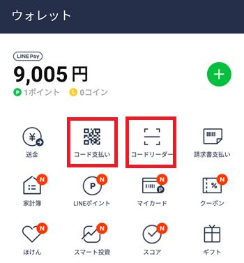 LINE Payのコード決済(QR・バーコード決済)のやり方