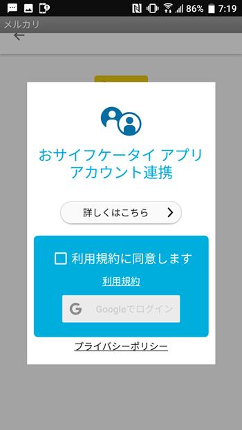 メルペイ「iD」初期設定(Andoroid)_「おさいふケータイ」Googleアカウントでログイン