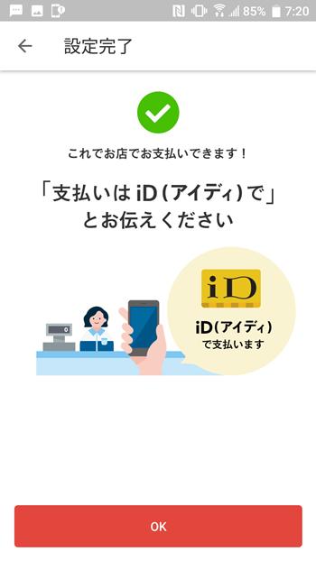 メルペイ「iD」初期設定(Andoroid)_設定完了