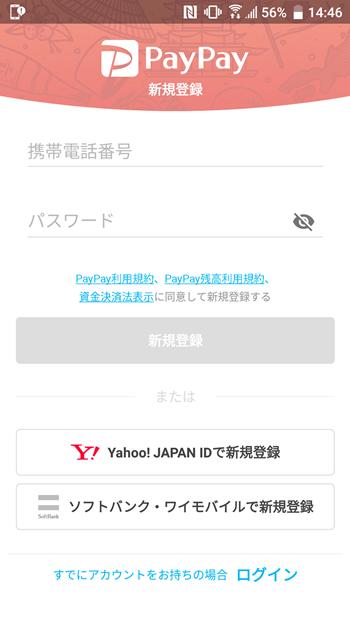 PayPayの初期設定_アカウント登録