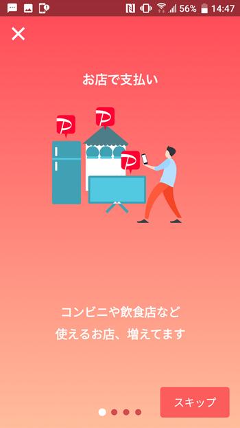 PayPayの初期設定_アプリを開く