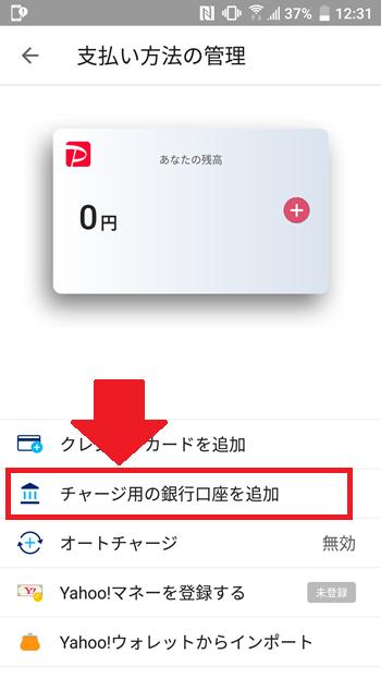 PayPayに銀行口座からチャージする方法_チャージ用の銀行口座を追加