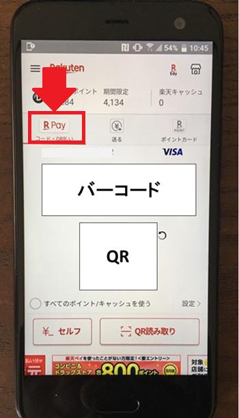 楽天ペイの「コード」払いのやり方_「楽天ペイ」アプリを開き、左上のコード・QR払いを選択