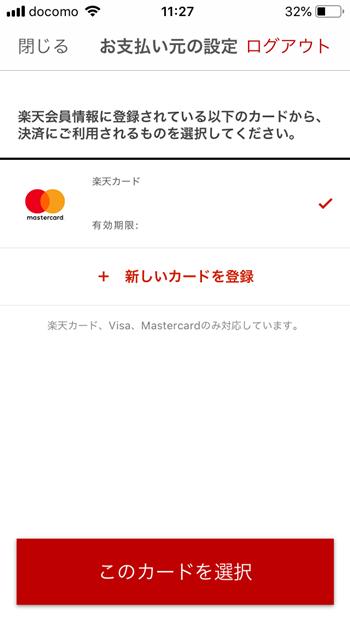 楽天ペイの初期設定_クレジットカードを登録する