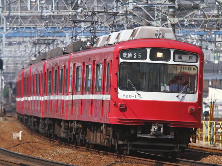 京急電鉄800形(写真提供/京浜急行電鉄)