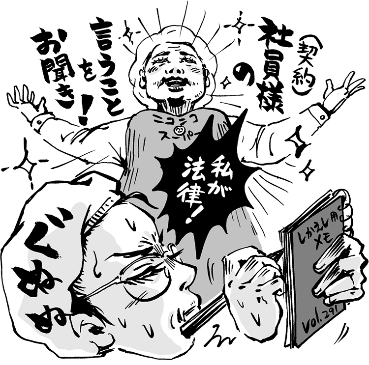 嫌な女上司をどう撃退したのか(イラスト/大窪史乃)