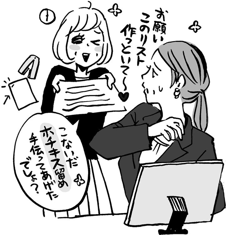 仕事をしない正社員&不倫女子を擁護する職場に克つ(イラスト/大窪史乃)