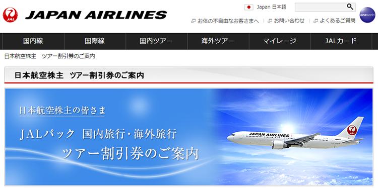 JAL株主優待パックツアーの割引