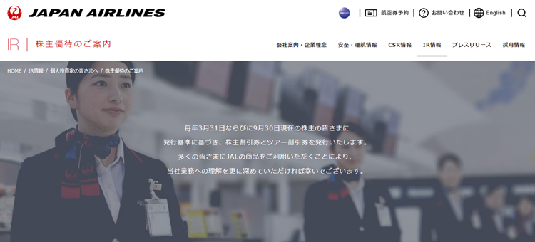 JAL株主優待トップ