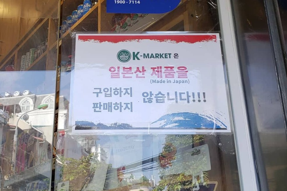 現地の韓国系スーパーでは「日本製品不買」のステッカーもあったが…