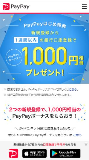 PayPay新規アカウント登録から1週間以内に銀行口座登録で、1000円分キャッシュバック