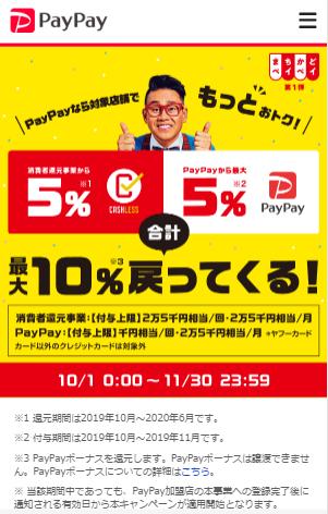PayPay利用でポイントが最大10%還元