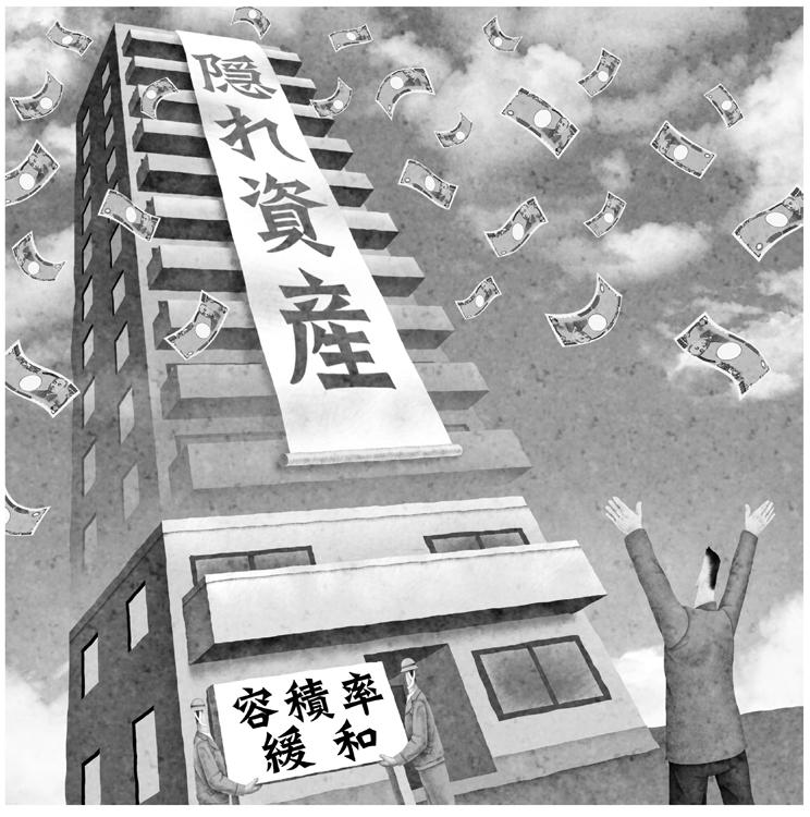 マンションの容積率緩和で「空から富が降ってくる」?(イラスト/井川泰年)