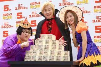 「ハロウィンジャンボ宝くじ」は1等、前後賞を合わせて5億円