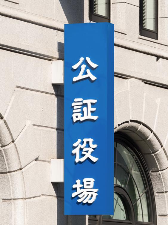 法務局管轄の公証役場は遺言の手続きを扱う