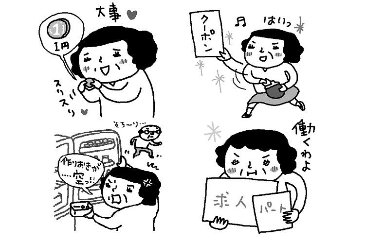 """節約読者の""""メリハリ支出""""のキープ技は?(イラスト/やまなかゆうこ)"""