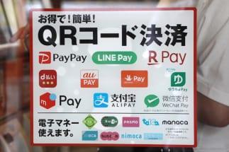 QRコード決済にも様々なサービスがある(写真:時事通信フォト)