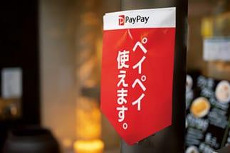 使えるお店も急速に増えている『PayPay』