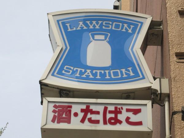 三菱商事は2017年にローソンを子会社化