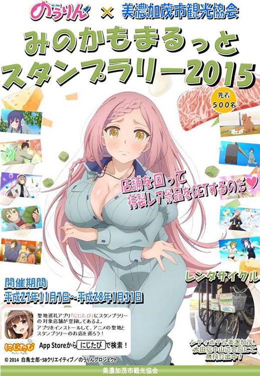 『のうりん』のキャラクターを町おこしに採用してきた美濃加茂市のポスター