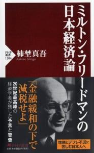 森永卓郎氏が大きな衝撃を受けたという『ミルトン・フリードマンの日本経済論』
