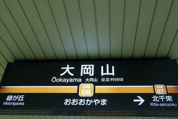 駅名板には「お」が3つ並ぶ大岡山
