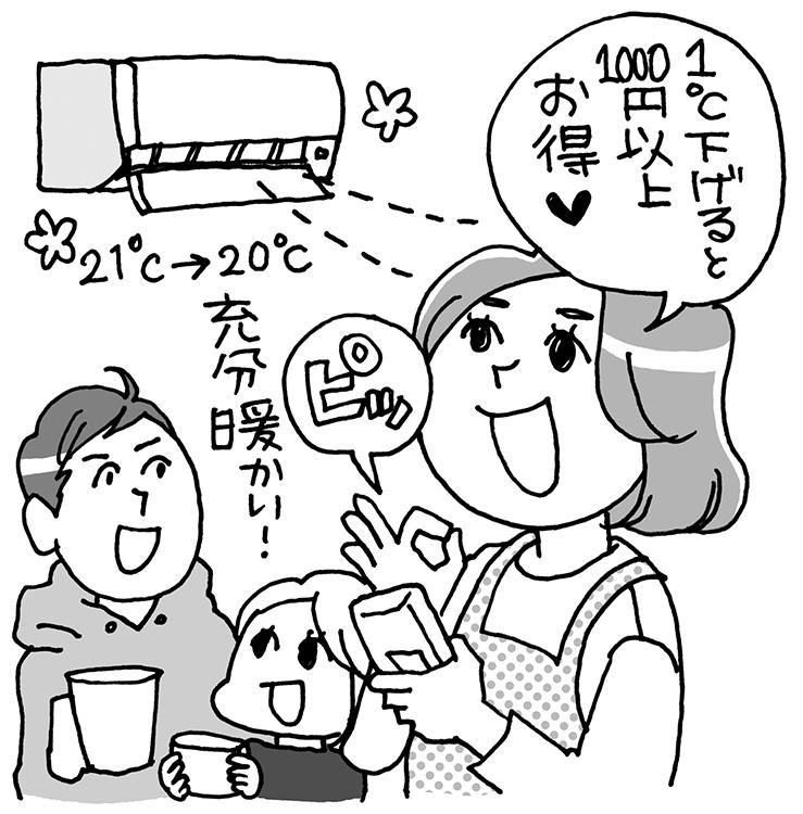 エアコンの温度は上げるよりも下げる方がお得に(イラスト/カツヤマ ケイコ)