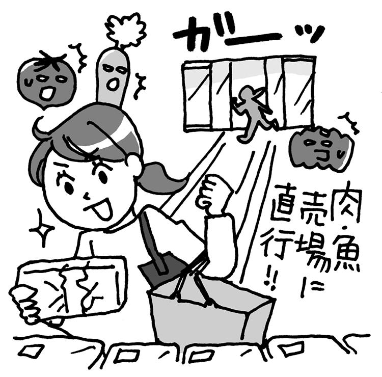 スーパーではまず向かうべきは肉・魚売場(イラスト/カツヤマ ケイコ)