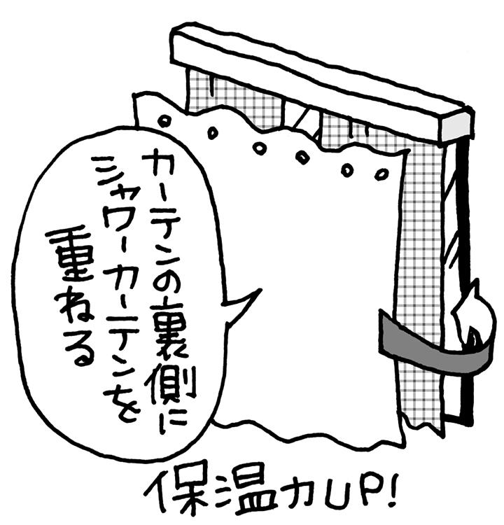 """""""格安カーテン""""の重ねづけで保温力をアップ(イラスト/カツヤマ ケイコ)"""