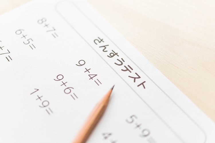 算数で「数字」に強くなっておくことはお金持ちになる条件?