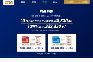 「東京2020協賛ジャンボ」の魅力とは(宝くじ公式サイトより)