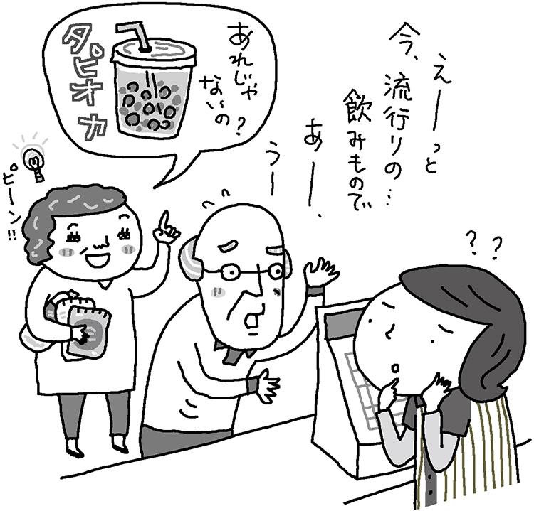 高齢客をコンビニ店員はどう見ている?(イラスト/やまなかゆうこ)