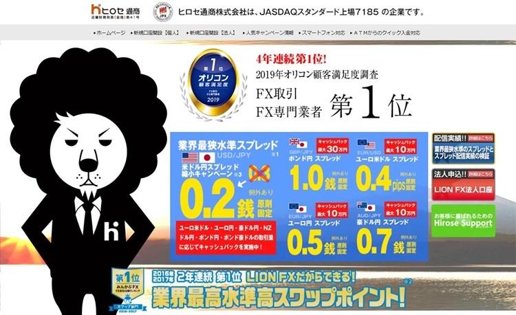 ヒロセ通商_TOP