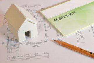 住宅ローン控除は他の控除と何が違う?