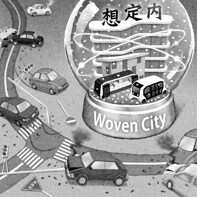 トヨタが作る「Woven City」は成功するか?(イラスト/井川泰年)