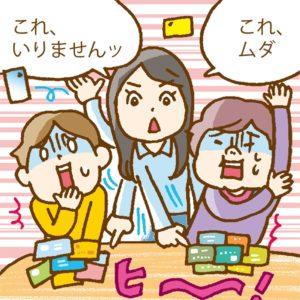 利用しないカードは定期的に見直しを(イラスト/藤井昌子)
